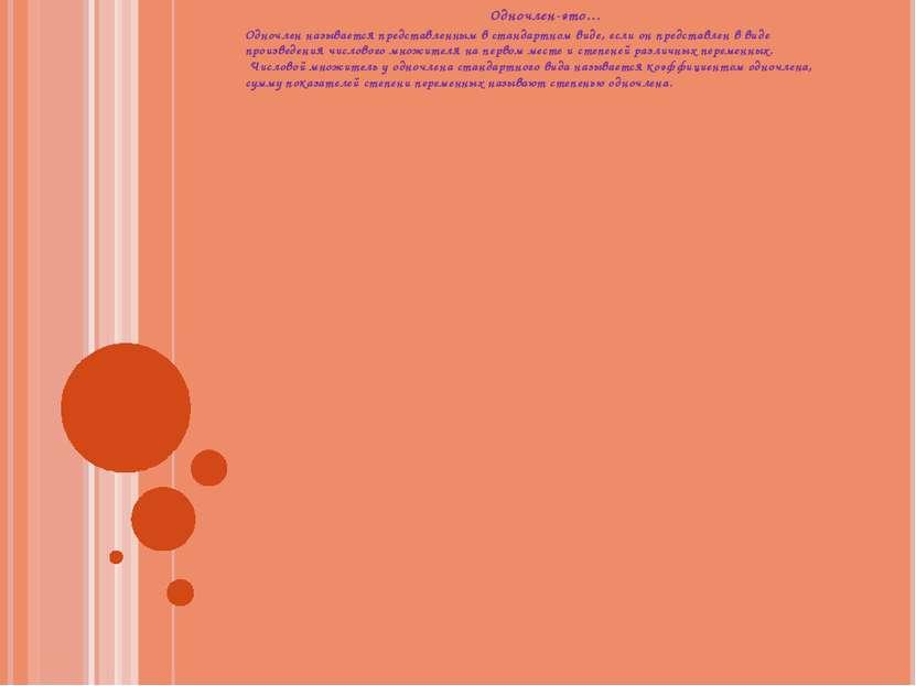 Одночлен-это… Одночлен называется представленным в стандартном виде, если он ...