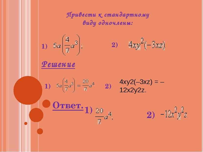 Привести к стандартному виду одночлены: 1) 2) Решение 1) 2) 4xy2(–3xz)=–12x...