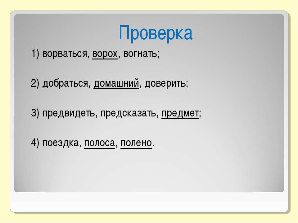 Проверка 1) ворваться, ворох, вогнать; 2) добраться, домашний, доверить; 3) п...