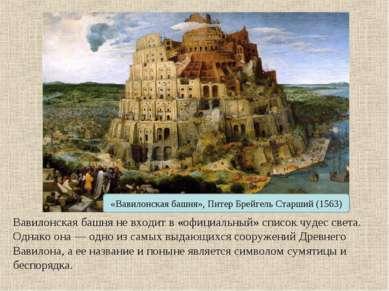 «Вавилонская башня», Питер Брейгель Старший (1563) Вавилонская башня не входи...