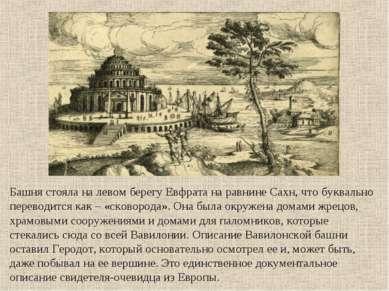 Башня стояла на левом берегу Евфрата на равнине Сахн, что буквально переводит...
