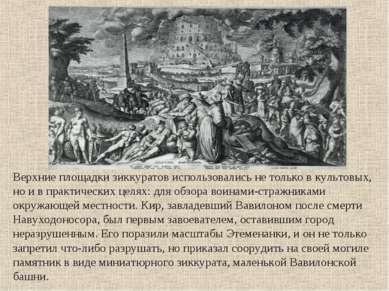 Верхние площадки зиккуратов использовались не только в культовых, но и в прак...