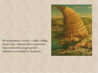 Использована статья с сайта «Мир искусства, творчества и красоты» http://subs...