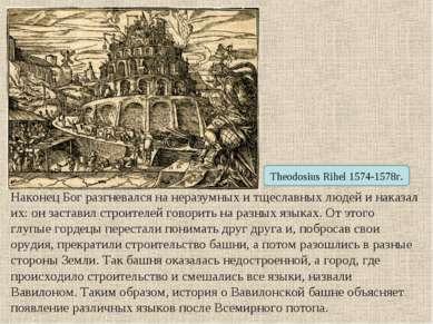 Theodosius Rihel 1574-1578г. Наконец Бог разгневался на неразумных и тщеславн...