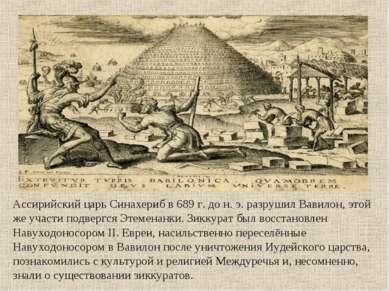 Ассирийский царь Синахериб в 689 г. до н. э. разрушил Вавилон, этой же участи...