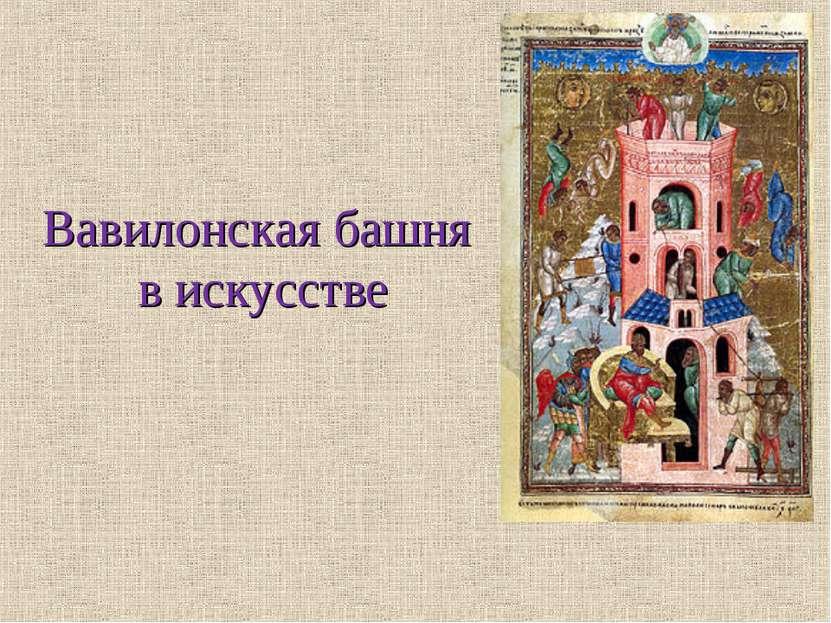 Вавилонская башня в искусстве