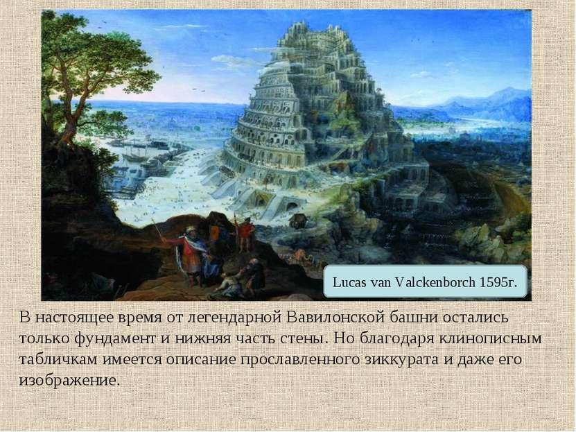 Lucas van Valckenborch 1595г. В настоящее время от легендарной Вавилонской ба...