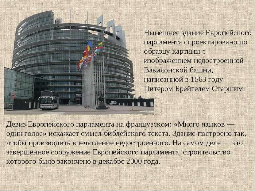 Девиз Европейского парламента на французском: «Много языков — один голос» иск...