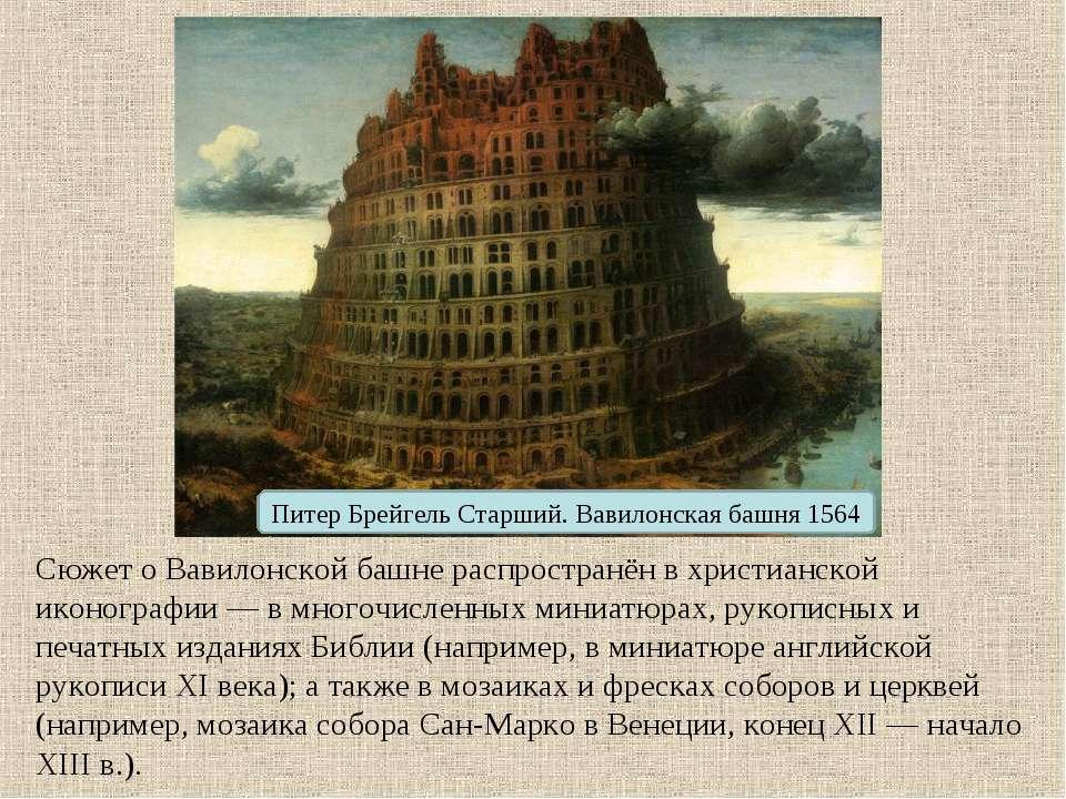 Питер Брейгель Старший. Вавилонская башня 1564 Сюжет о Вавилонской башне расп...