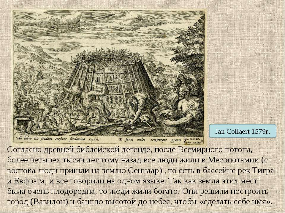 нас книга о мифах и лешендах вавилона образом, функциональное, есть