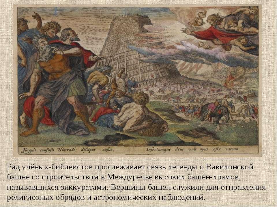 Ряд учёных-библеистов прослеживает связь легенды о Вавилонской башне со строи...