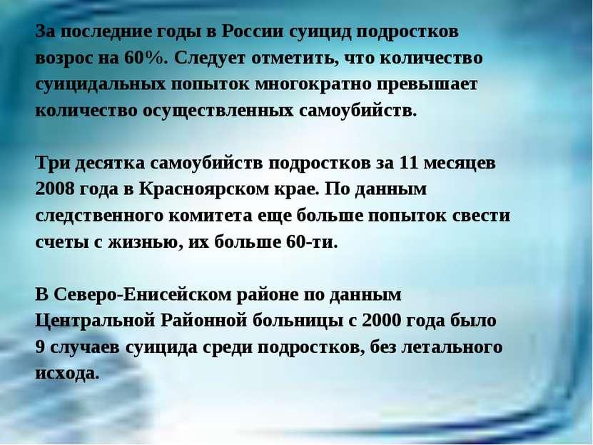 За последние годы в России суицид подростков возрос на 60%. Следует отметить,...
