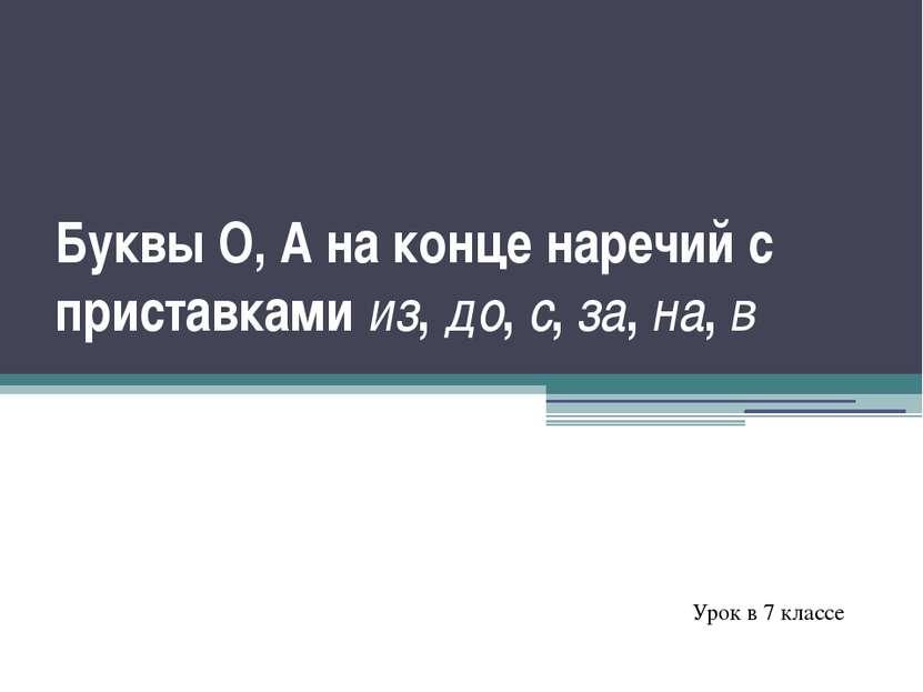 Буквы О, А на конце наречий с приставками из, до, с, за, на, в