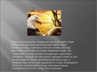 Следы культа животных сохранились до наших дней у бурят в почитании орла. Пов...