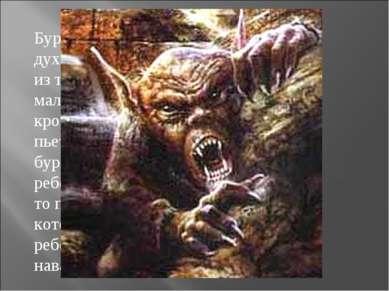 Буряты верят в злых духов,Аниукаи является одним из таких злых духов. Это м...