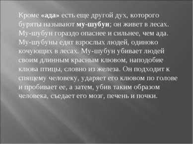 Кроме«ада»есть еще другой дух, которого буряты называютму-шубун; он живет ...