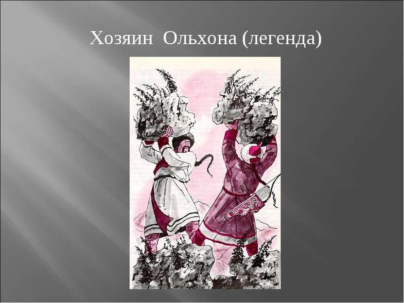 Хозяин Ольхона (легенда)