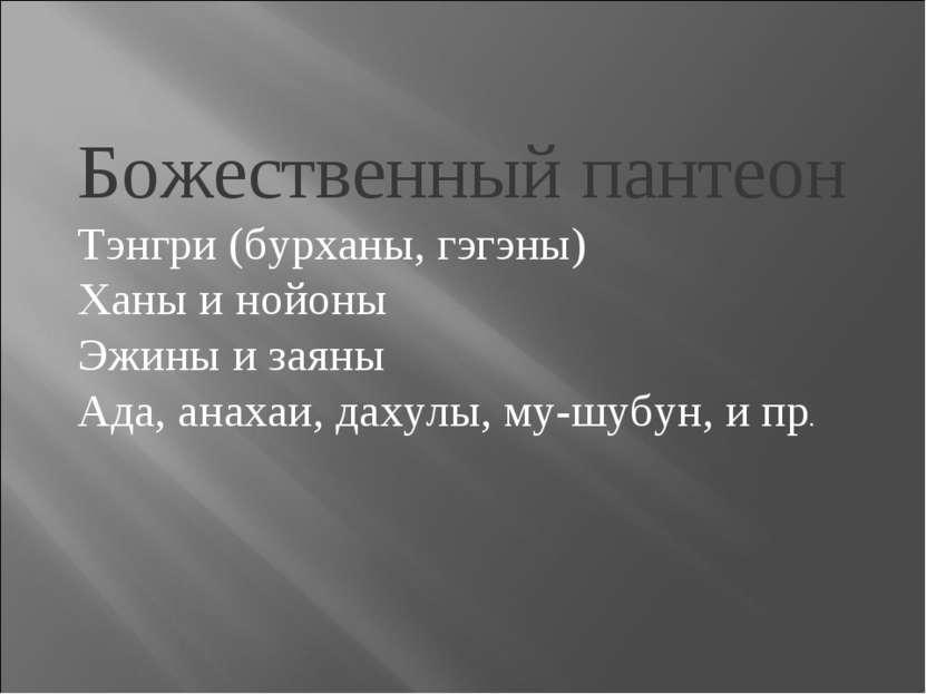 Божественный пантеон Тэнгри (бурханы, гэгэны) Ханы и нойоны Эжины и заяны Ада...
