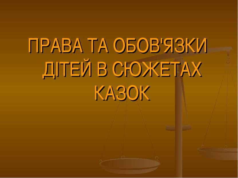ПРАВА ТА ОБОВ'ЯЗКИ ДІТЕЙ В СЮЖЕТАХ КАЗОК