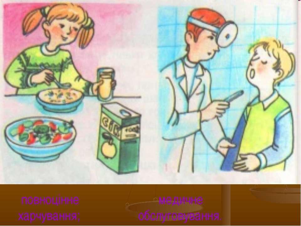 повноцінне медичне харчування; обслуговування.