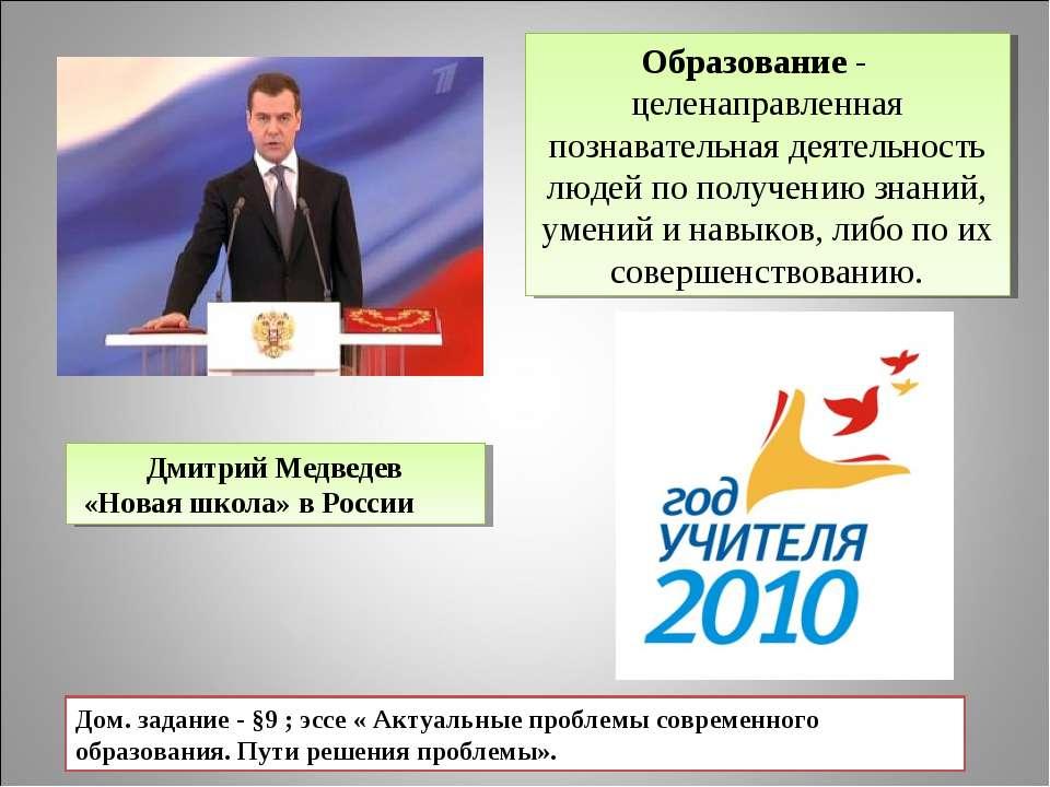 Дмитрий Медведев «Новая школа» в России Образование - целенаправленная познав...