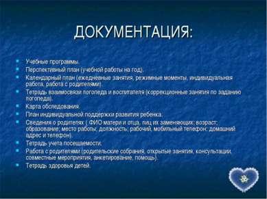 ДОКУМЕНТАЦИЯ: Учебные программы. Перспективный план (учебной работы на год). ...