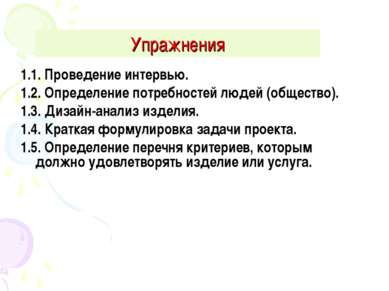 Упражнения 1.1. Проведение интервью. 1.2. Определение потребностей людей (общ...