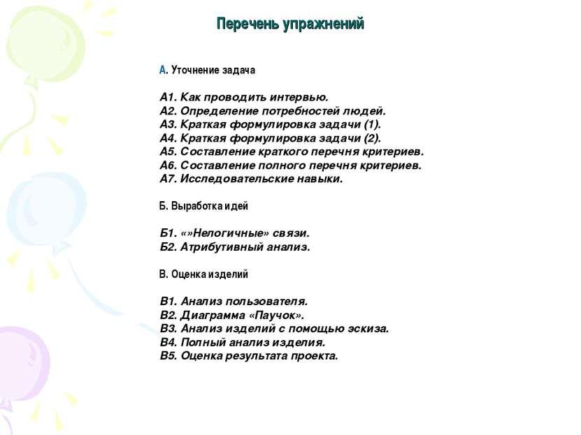 Перечень упражнений А. Уточнение задача А1. Как проводить интервью. А2. Опред...