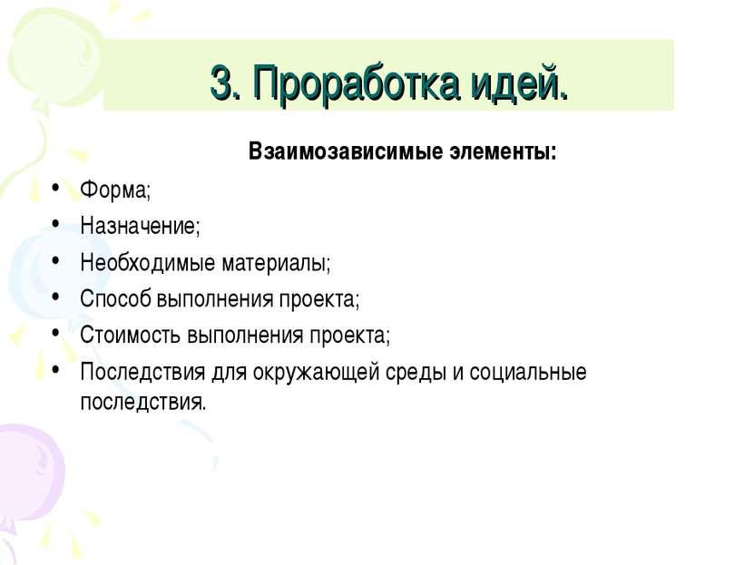 3. Проработка идей. Взаимозависимые элементы: Форма; Назначение; Необходимые ...