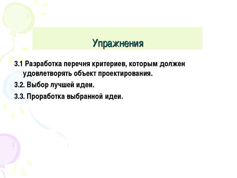 Упражнения 3.1 Разработка перечня критериев, которым должен удовлетворять объ...