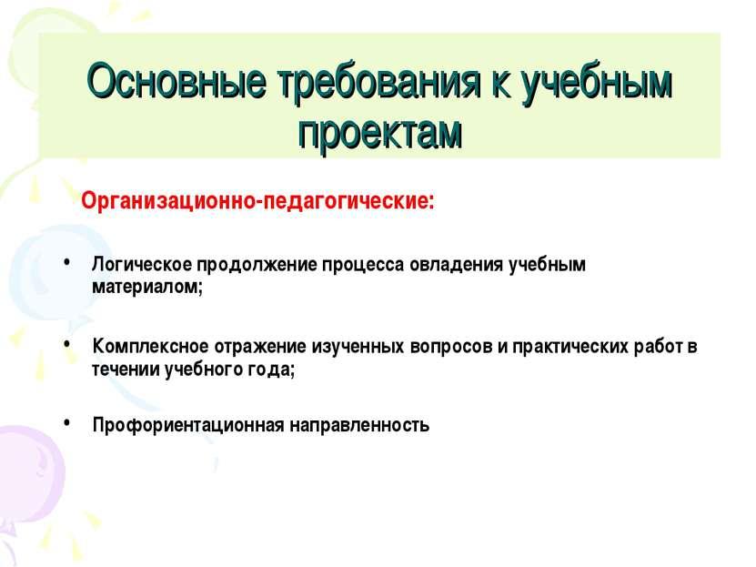 Основные требования к учебным проектам Организационно-педагогические: Логичес...