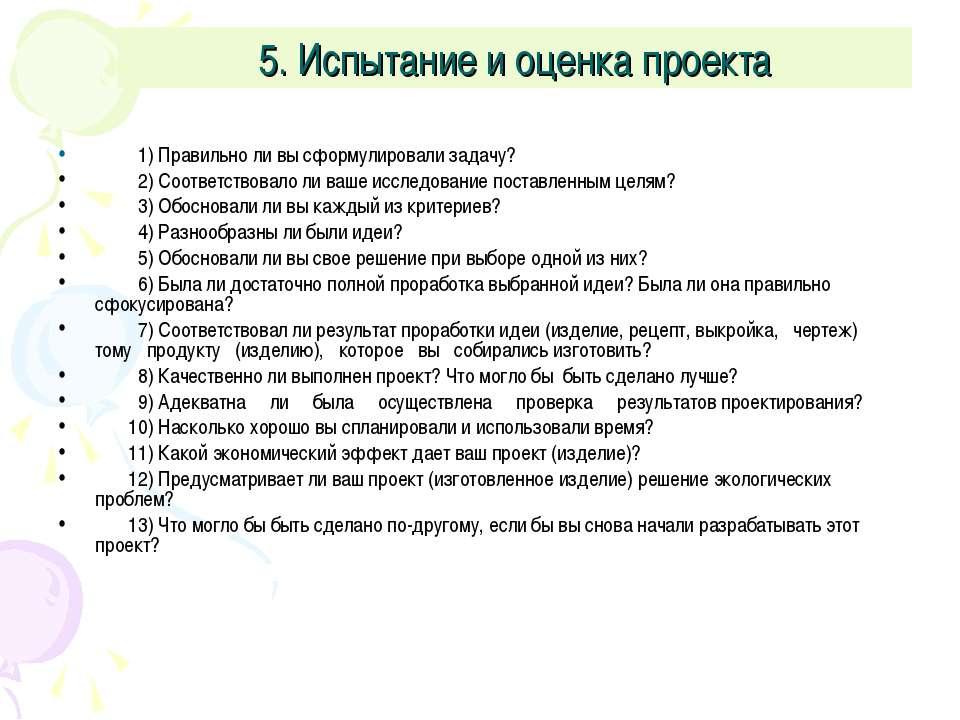 5. Испытание и оценка проекта 1) Правильно ли вы сформулировали задачу? 2) Со...