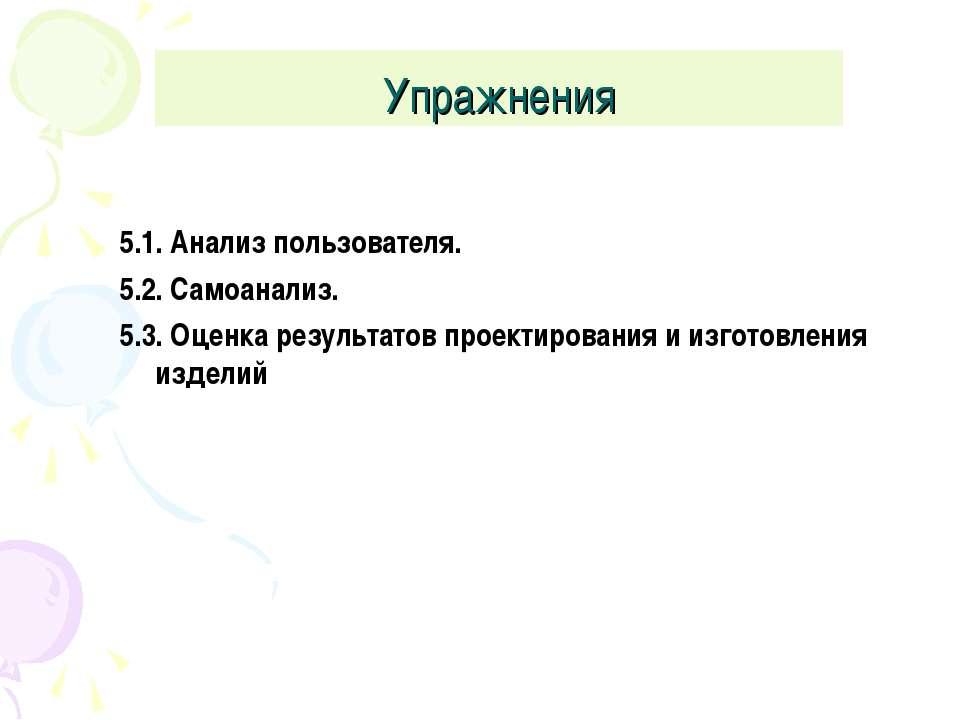 Упражнения 5.1. Анализ пользователя. 5.2. Самоанализ. 5.3. Оценка результатов...