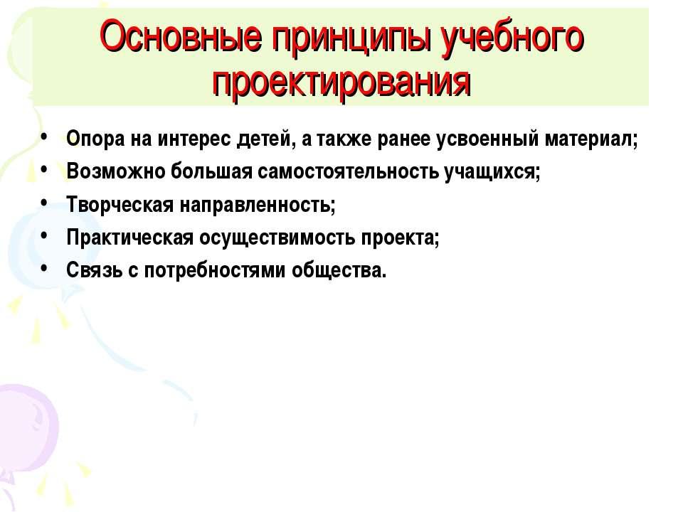 Основные принципы учебного проектирования Опора на интерес детей, а также ран...