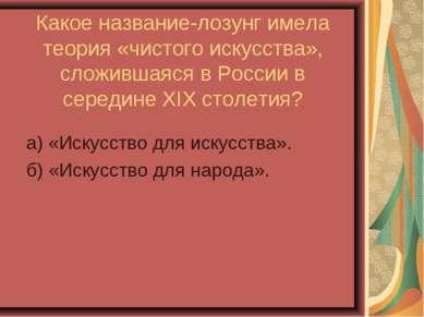 Какое название-лозунг имела теория «чистого искусства», сложившаяся в России ...