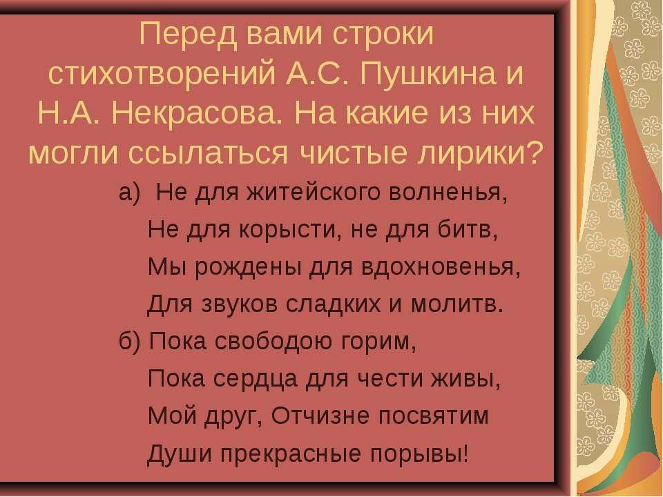 Перед вами строки стихотворений А.С. Пушкина и Н.А. Некрасова. На какие из ни...