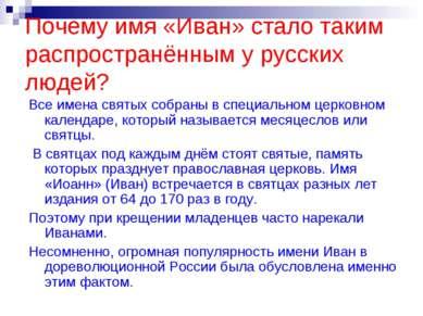 Почему имя «Иван» стало таким распространённым у русских людей? Все имена свя...