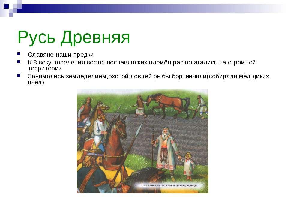 Русь Древняя Славяне-наши предки К 8 веку поселения восточнославянских племён...