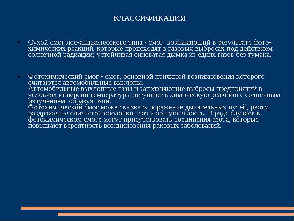 КЛАССИФИКАЦИЯ Сухой смог лос-анджелесского типа - смог, возникающий в результ...