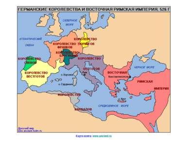 Карта взята: www.ancient.ru