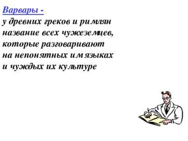 Варвары - у древних греков и римлян название всех чужеземцев, которые разгова...