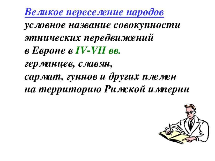 Великое переселение народов условное название совокупности этнических передви...