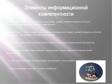 Элементы информационной компетентности > мотивация, потребность и интерес к п...