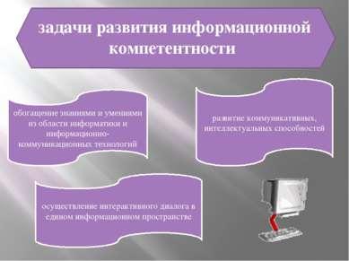 задачи развития информационной компетентности ; обогащение знаниями и умениям...