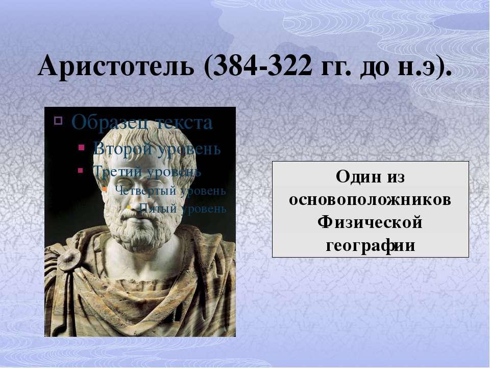 Аристотель (384-322 гг. до н.э). Один из основоположников Физической географии