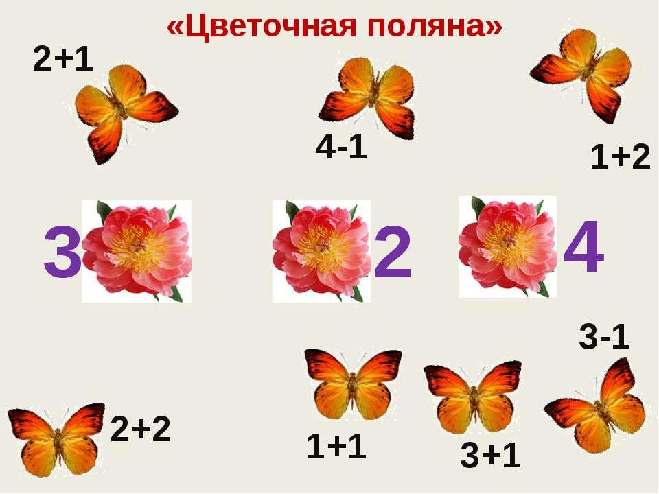 2+1 4-1 1+2 2+2 1+1 3+1 3-1 2 3 4 «Цветочная поляна»