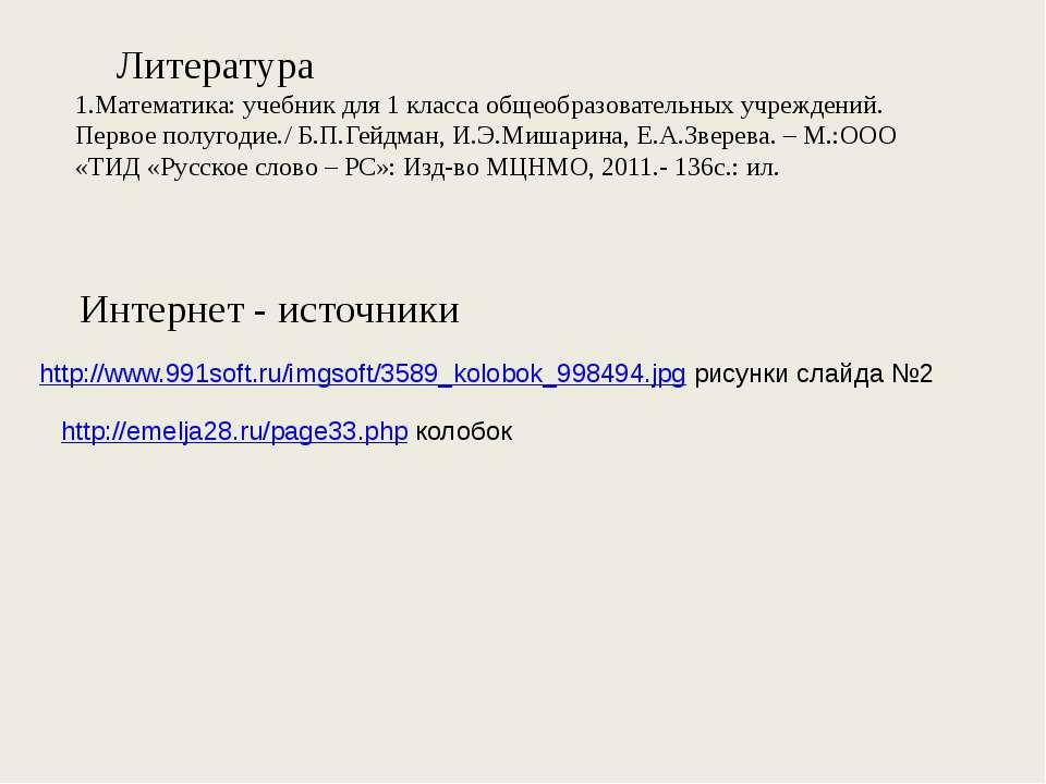 Интернет - источники http://www.991soft.ru/imgsoft/3589_kolobok_998494.jpg ри...