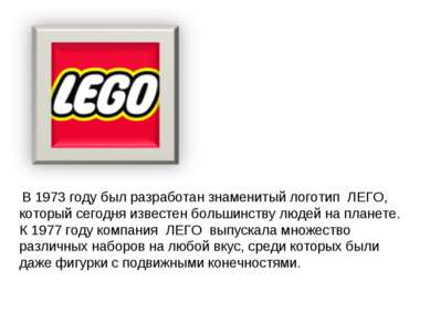 В 1973 году был разработан знаменитый логотип ЛЕГО, который сегодня известен...