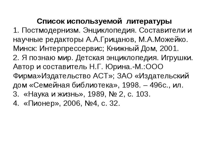 Список используемой литературы 1. Постмодернизм. Энциклопедия. Составители и ...