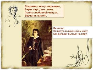 Владимир книгу закрывает, Берет перо; его стихи, Полны любовной чепухи, Звуча...